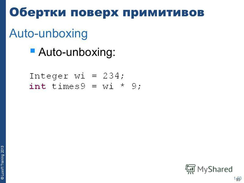 93 © Luxoft Training 2013 Обертки поверх примитивов Auto-unboxing: 1-93 Auto-unboxing