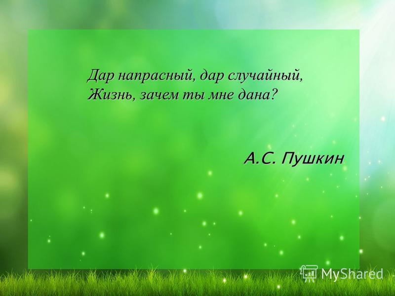 А.С. Пушкин Дар напрасный, дар случайный, Жизнь, зачем ты мне дана?