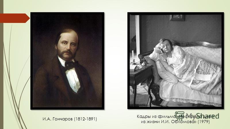 Кадры из фильма «Несколько дней из жизни И.И. Обломова» (1979) И.А. Гончаров (1812-1891)