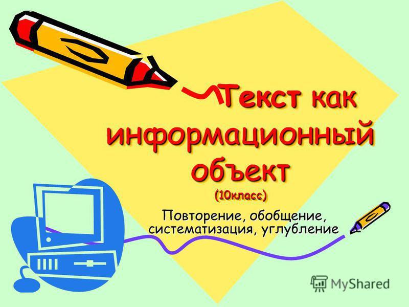 Текст как информационный объект (10 класс) Текст как информационный объект (10 класс) Повторение, обобщение, систематизация, углубление