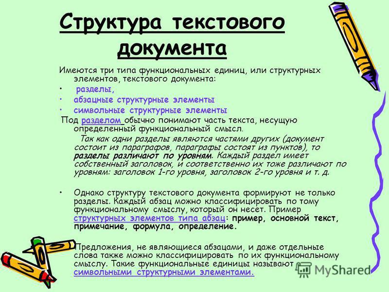 Структура текстового документа Имеются три типа функциональных единиц, или структурных элементов, текстового документа: разделы, абзацные структурные элементы символьные структурные элементы Под разделом обычно понимают часть текста, несущую определе