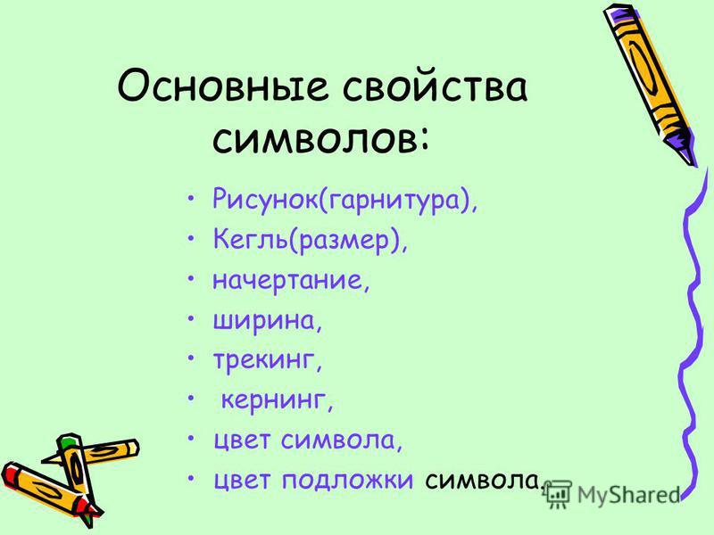 Основные свойства символов: Рисунок(гарнитура), Кегль(размер), начертание, ширина, трекинг, кернинг, цвет символа, цвет подложки символа.