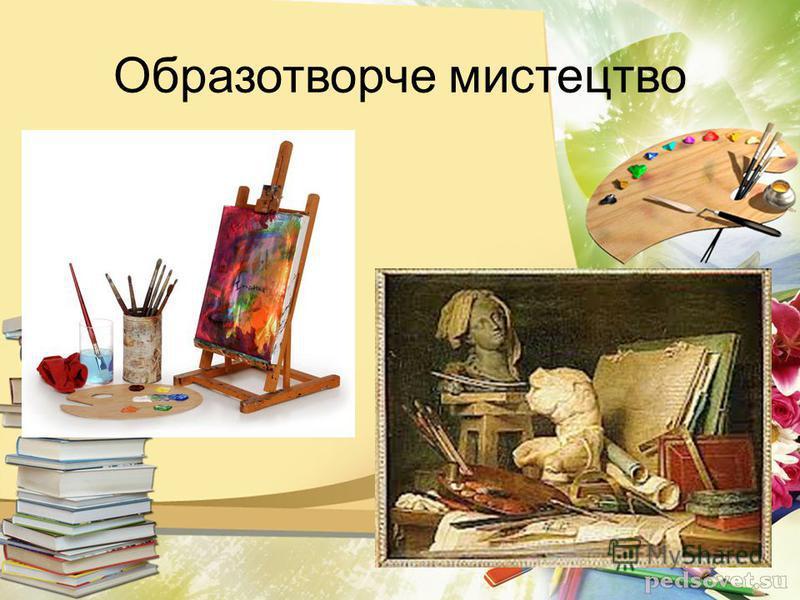 Образотворче мистецтво