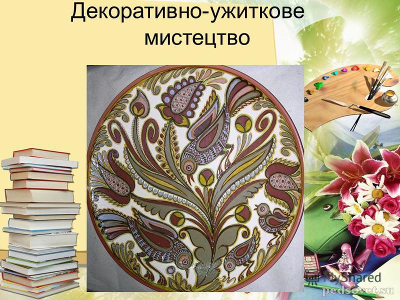 Декоративно-ужиткове мистецтво