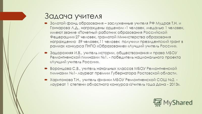 Задача учителя Золотой фонд образования – заслуженные учителя РФ Мудрая Т.Н. и Гончарова Л.Д., награждены орденом -1 человек, медалью 1 человек, имеют звание «Почетный работник образования Российской Федерации» 27 человек, грамотой Министерства образ