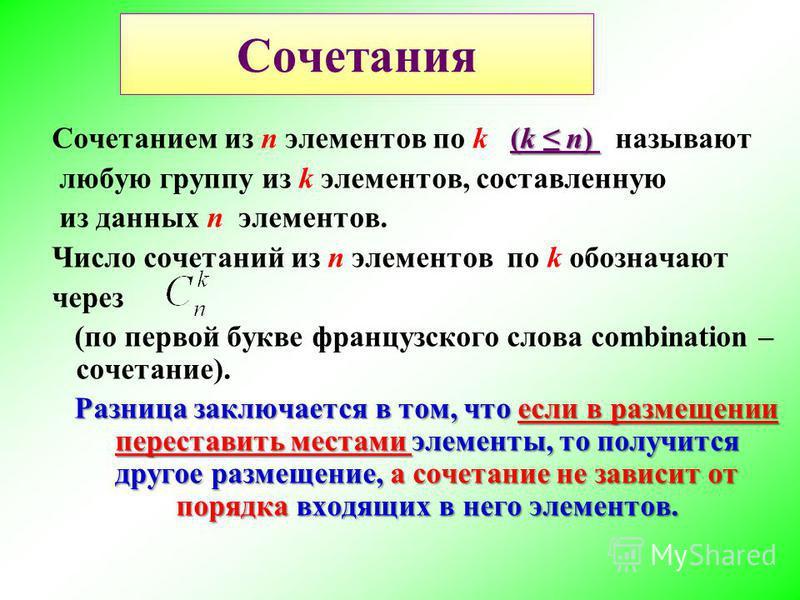 (k n) Сочетанием из n элементов по k (k n) называют любую группу из k элементов, составленную из данных n элементов. Число сочетаний из n элементов по k обозначают через (по первой букве французского слова combination – сочетание). Разница заключаетс