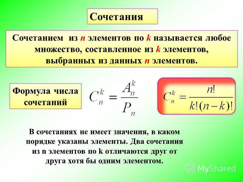Сочетанием из n элементов по k называется любое множество, составленное из k элементов, выбранных из данных n элементов. В сочетаниях не имеет значения, в каком порядке указаны элементы. Два сочетания из n элементов по k отличаются друг от друга хотя
