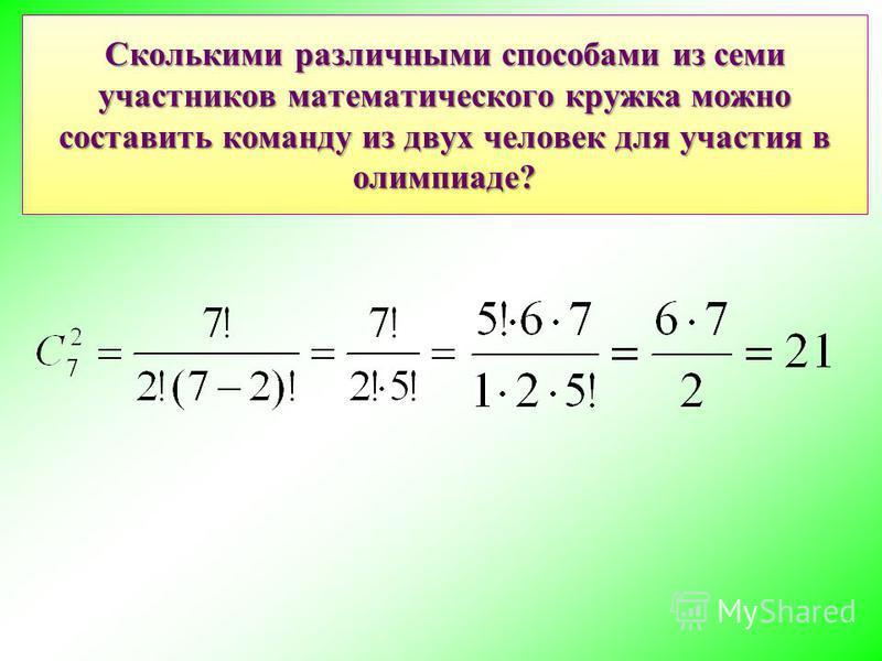 Сколькими различными способами из семи участников математического кружка можно составить команду из двух человек для участия в олимпиаде?