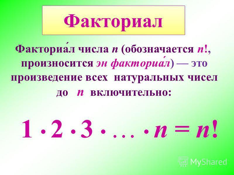 Факториал 1 2 3 … n = n! Факториа́л числа n (обозначается n!, произносится эн факториал́л) это произведение всех натуральных чисел до n включительно: