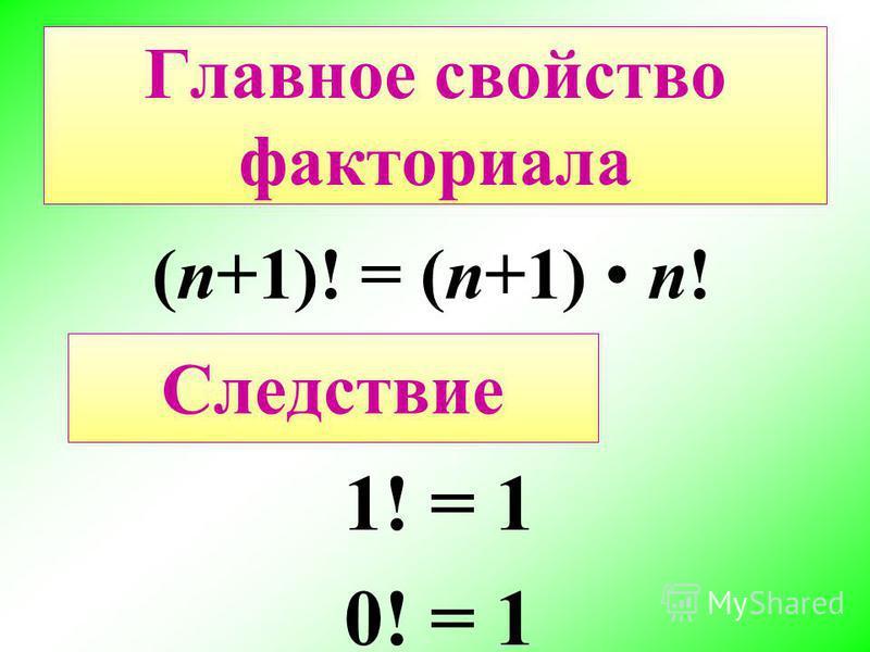 Главное свойство факториалла (n+1)! = (n+1) n! Следствие 1! = 1 0! = 1