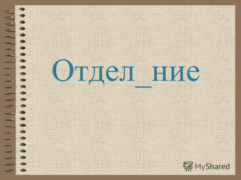 Отдел_нии
