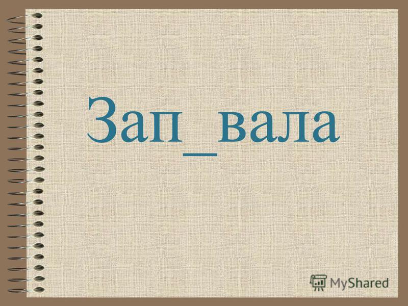 Зап_вала