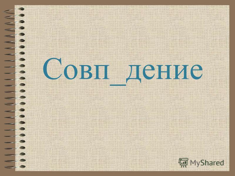 Совп_дении