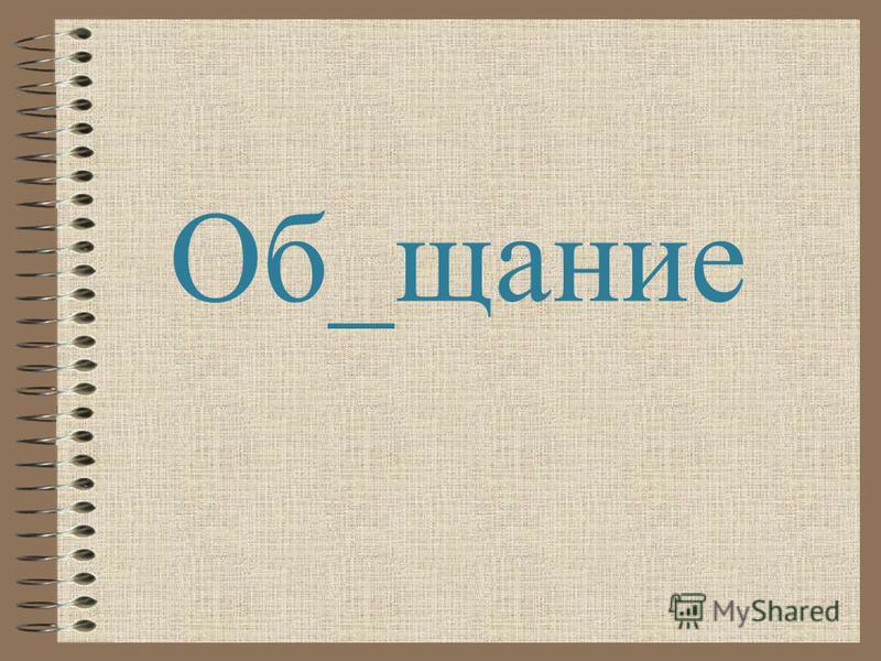 Об_щании