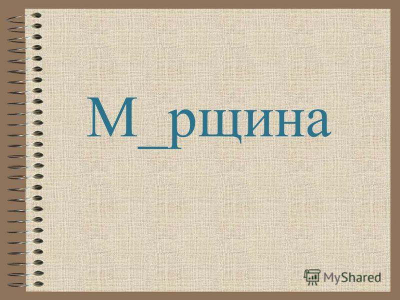 М_рощина