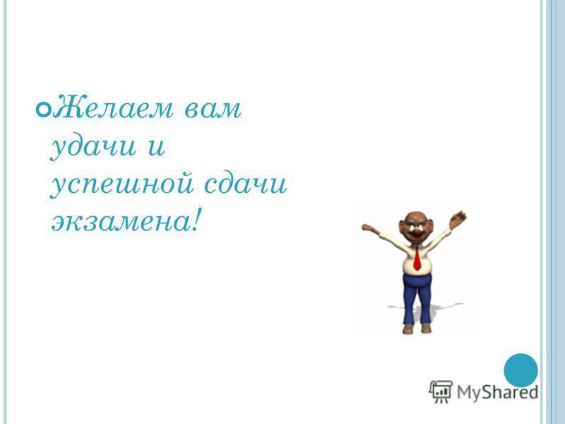 Желаем вам удачи и успешной сдачи экзамена!