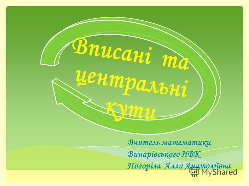 Вчитель математики Винарівського НВК Погоріла Алла Анатоліївна