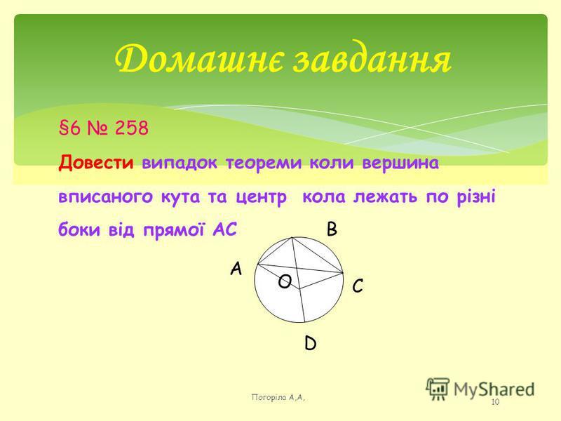 Домашнє завдання Погоріла А,А, 10 §6 258 Довести випадок теореми коли вершина вписаного кута та центр кола лежать по різні боки від прямої АС В А С О D