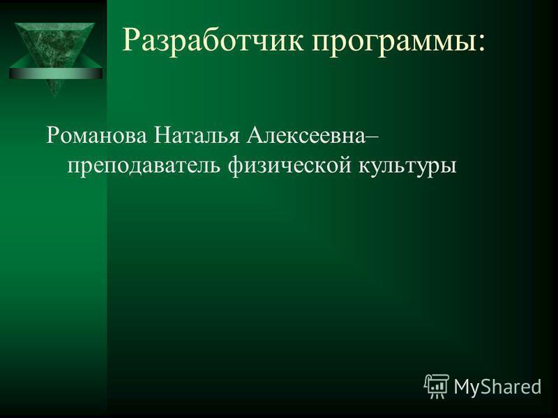 Разработчик программы: Романова Наталья Алексеевна– преподаватель физической культуры