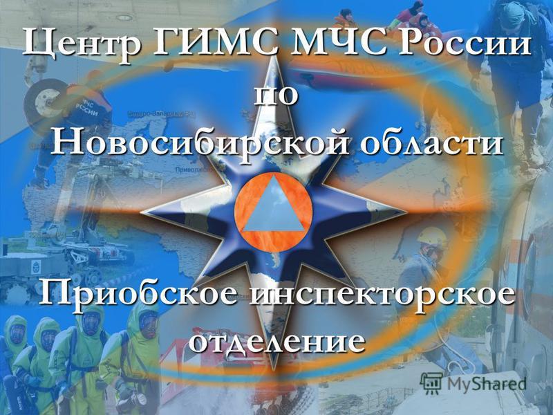 Центр ГИМС МЧС России по Новосибирской области Приобское инспекторское отделение