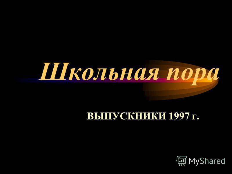 Школьная пора ВЫПУСКНИКИ 1997 г.
