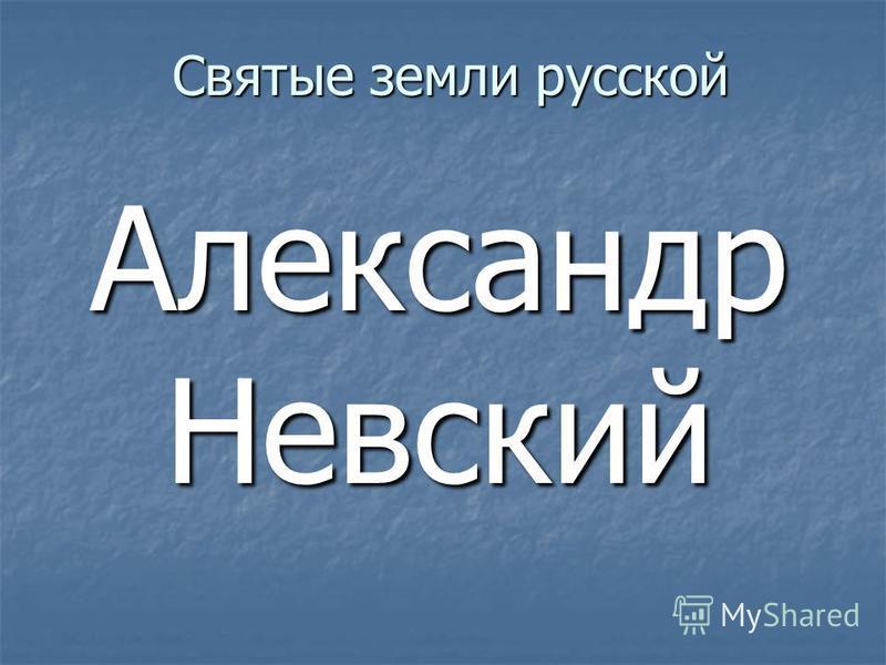 Святые земли русской Александр Невский