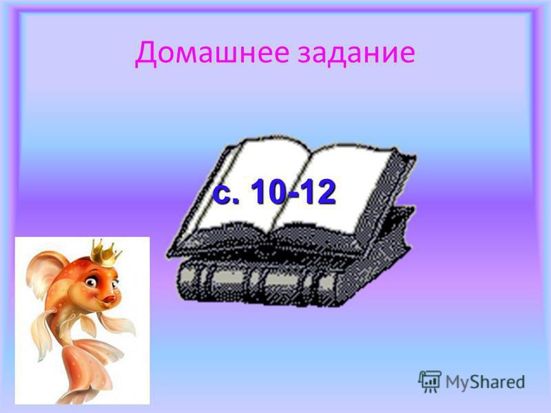 Домашнее задание с. 10-12