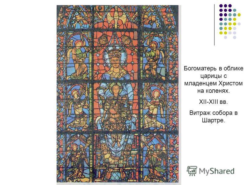 Витраж – картина или орнамент из цветного стекла или другого материала, пропускающего свет (в окнах, дверях). Витраж церкви Сент-Шапель. XIII в., Франция.