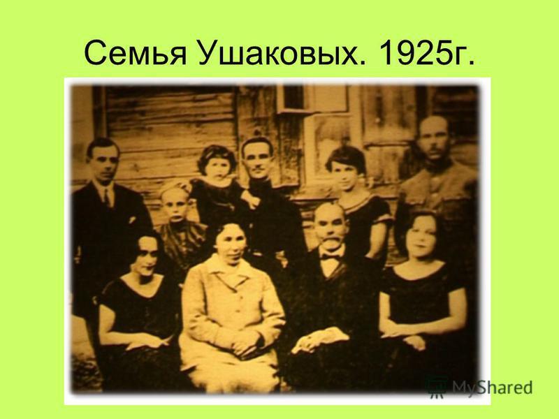 Семья Ушаковых. 1925 г.