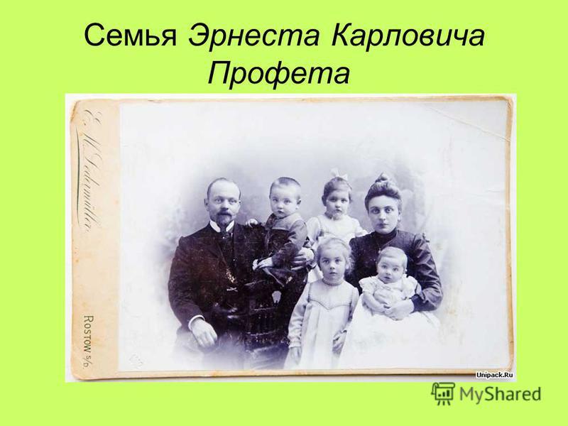 Семья Эрнеста Карловича Профета