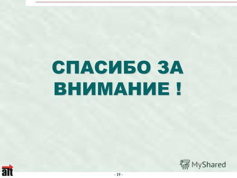 - 19 - СПАСИБО ЗА ВНИМАНИЕ !