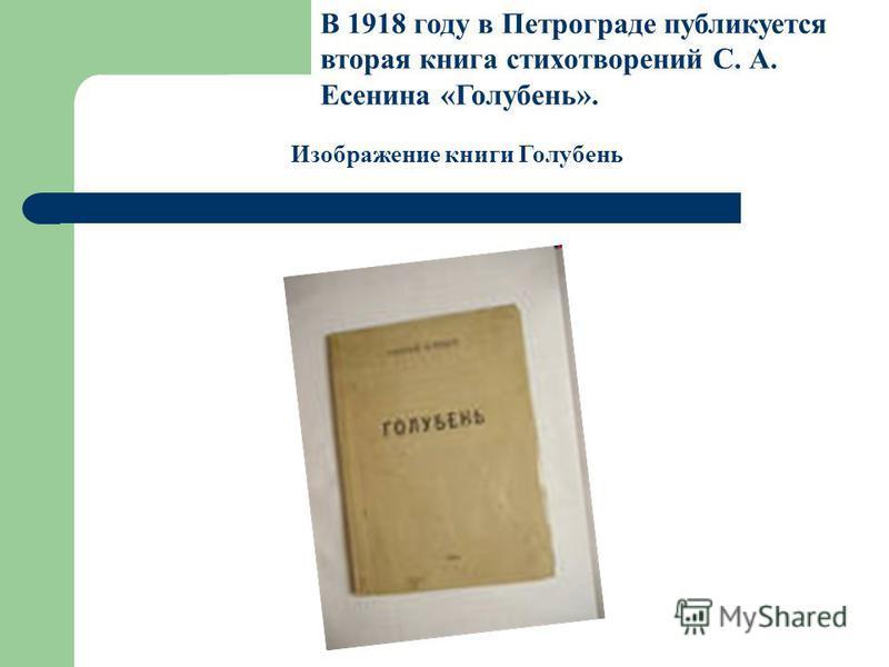 Изображение книги Голубень В 1918 году в Петрограде публикуется вторая книга стихотворений С. А. Есенина «Голубень».