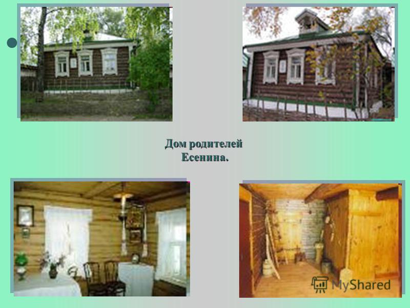 Дом родителей Есенина.