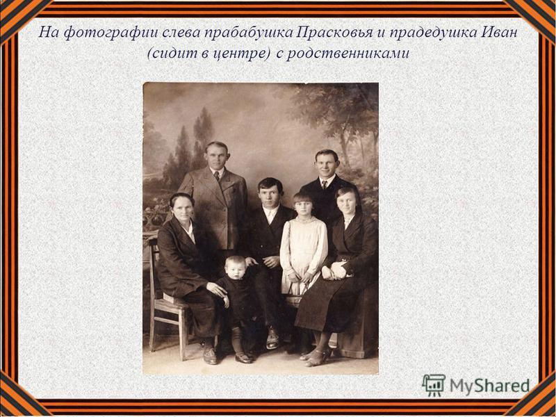 На фотографии слева прабабушка Прасковья и прадедушка Иван (сидит в центре) с родственниками