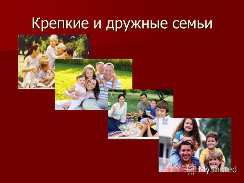 Крепкие и дружные семьи