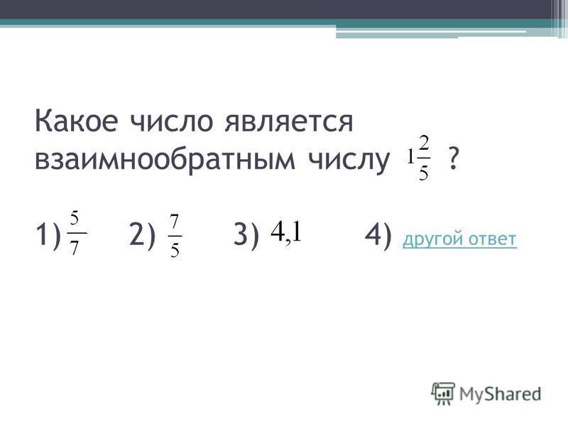 Чтобы разделить смешанные числа, надо: 1. Разделить целые части, а затем – дробные.Разделить целые части, а затем – дробные. 2. Разделить целые части, а дробные – умножить.Разделить целые части, а дробные – умножить. 3. Перевести их в неправильные др