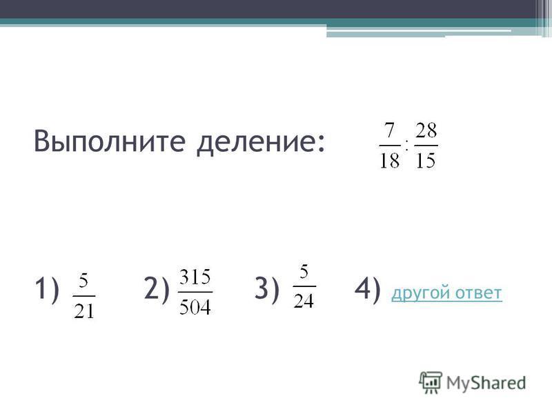 Какое число является взаимно-обратными числу ? 1) 2) 3) 4) другой ответ другой ответ
