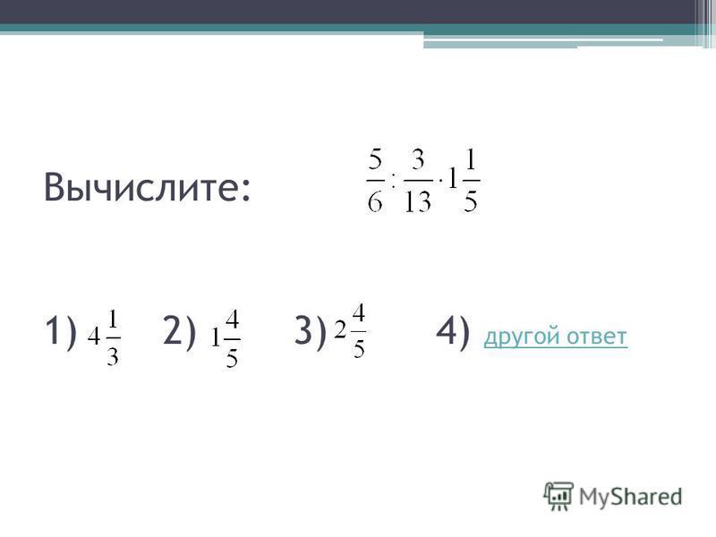 Выполните деление: 1) 2) 3) 4) другой ответ другой ответ