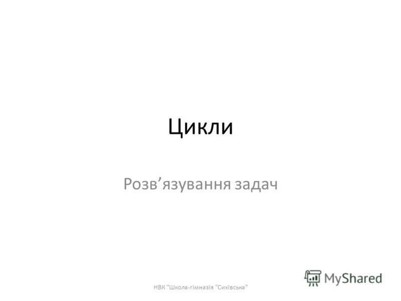 Цикли Розвязування задач НВК Школа-гімназія Сихівська