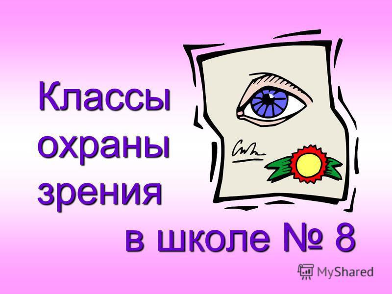Классы охраны зрения в школе 8