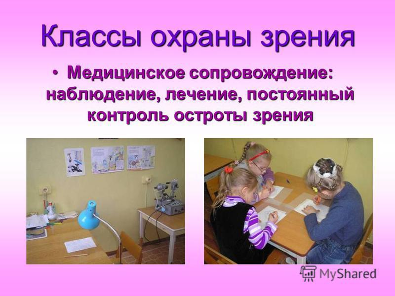 Классы охраны зрения Медицинское сопровождение: наблюдение, лечение, постоянный контроль остроты зрения Медицинское сопровождение: наблюдение, лечение, постоянный контроль остроты зрения