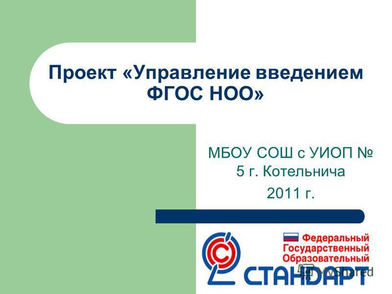 Проект «Управление введением ФГОС НОО» МБОУ СОШ с УИОП 5 г. Котельнича 2011 г.
