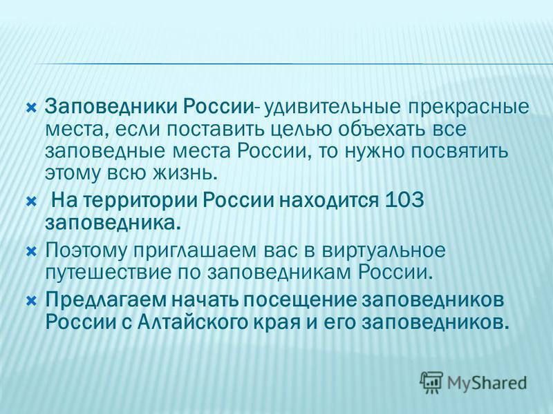 Заповедники России- удивительные прекрасные места, если поставить целью объехать все заповедные места России, то нужно посвятить этому всю жизнь. На территории России находится 103 заповедника. Поэтому приглашаем вас в виртуальное путешествие по запо