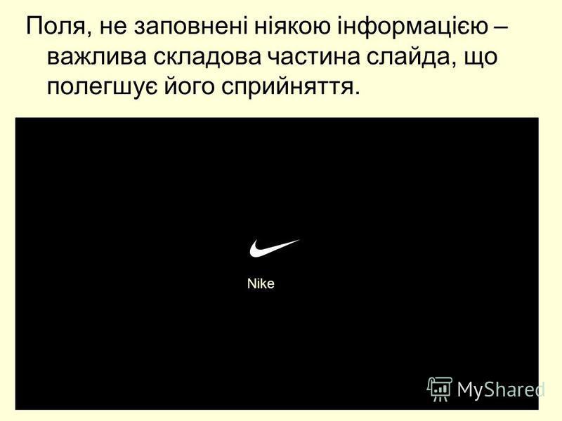 Поля, не заповнені ніякою інформацією – важлива складова частина слайда, що полегшує його сприйняття. Nike
