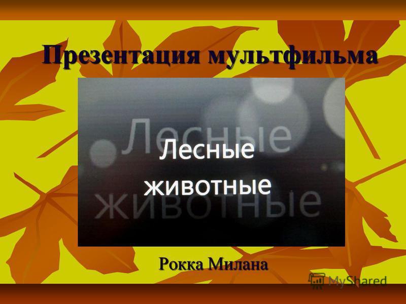 Презентация мультфильма Рокка Милана