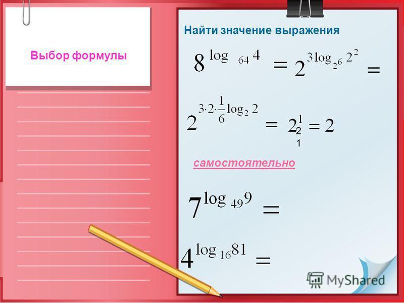 Найти значение выражения 2121 самостоятельно Выбор формулы