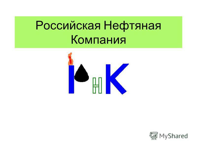 Российская Нефтяная Компания