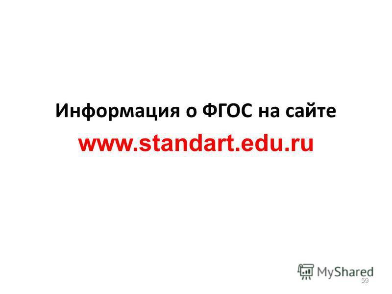 Информация о ФГОС на сайте www.standart.edu.ru 59