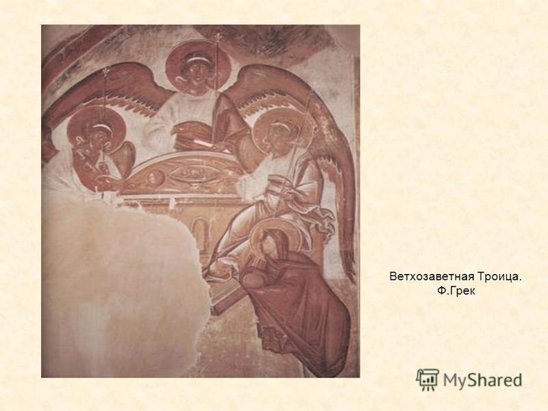 Ветхозаветная Троица. Ф.Грек