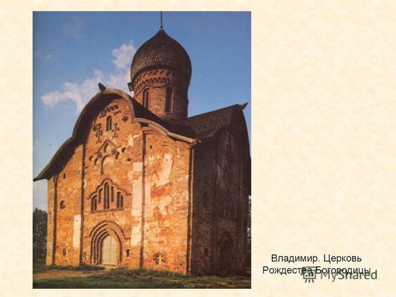 Владимир. Церковь Рождества Богородицы